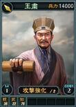 Wangsu-online-rotk12