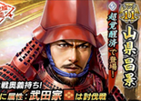 Masakage Yamagata 6 (1MNA)