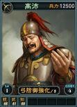 Gaopei-online-rotk12