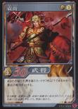 Yuan Shang (DW5 TCG)