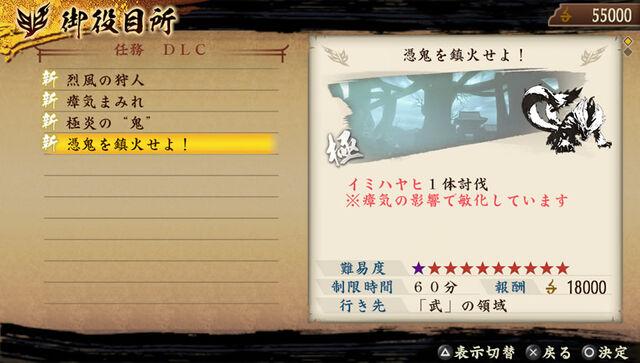 File:Mission 5 Set 4 (TKDK DLC).jpg