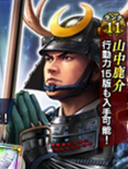 Shikanosuke Yamanaka 4 (1MNA)