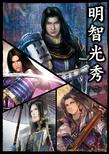 Countdown - Mitsuhide Akechi (SW4DX)