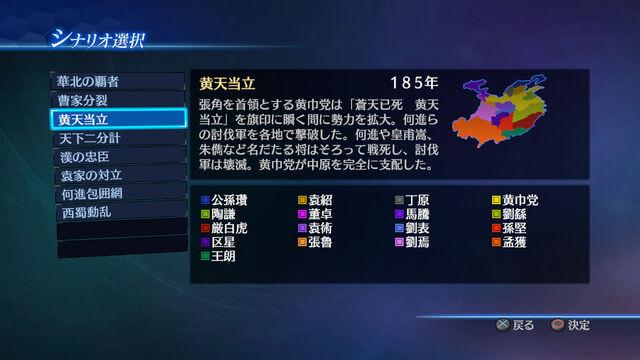 File:Scenario Set 2-2 (DW8E DLC).jpg
