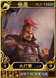 Xuhuang-online-rotk12