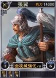 Zhangyi-online-rotk12