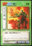 Guan Yu (ROTK TCG)