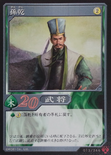 Sun Qian (DW5 TCG)