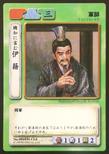 Yi Ji (ROTK TCG)