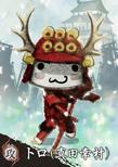 Toro - Yukimura Sanada (TKD2)