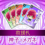 Azusa Takatsuka - Glasses Talisman (HTN6GR DLC)
