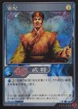 Shen Pei (DW5 TCG)