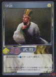 Yi Ji (DW5 TCG)