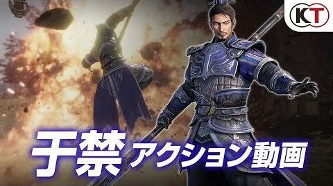 『真・三國無双8』于禁アクション動画