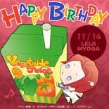 Leiji Myoga Birthday Post (KC3)