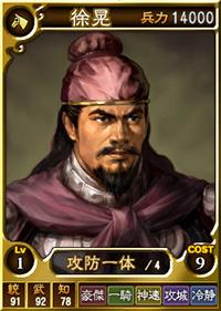 File:Young Xu Huang (ROTK12TB).jpg
