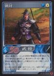 Liu Feng (DW5 TCG)