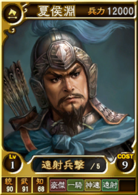 File:Xiahou Yuan (ROTK12TB).png