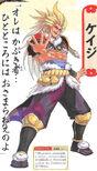 Keiji-pokenobu