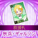 Shuhei Katagiri - Garcon Talisman (HTN6GR DLC)