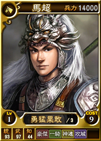 File:Young Ma Chao (ROTK12TB).jpg