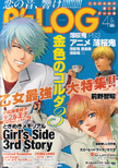 B's Log Magazine Cover (KC3)