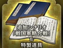 File:Heirloom - DLC 5 (SW4).png