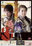 Sw4-okazakiaoibushoutai-katsunarikomatsuhime