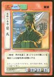 Xun Yu (ROTK TCG)