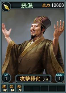 File:Zhangwen-online-rotk12.jpg