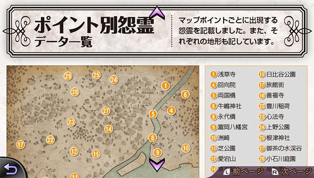 File:Haruka6-mapguide-dlc.jpg