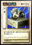 Imperial Seal (ROTK TCG)