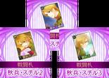 Shuhei Katagiri - Battle Talisman (HTN6GR DLC)
