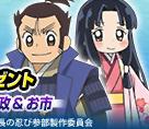 Nagamasa Azai & Oichi 2 (1MNA)
