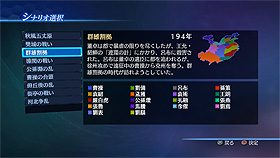 File:Scenario Set 1-2 (DW8E DLC).jpg