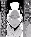 Mitsunari Ishida (NOKS)