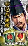 Yoshiteru Ashikaga 7 (1MNA)