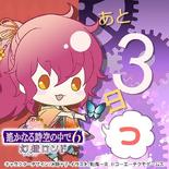 Countdown - Kohaku (HTN6GR)
