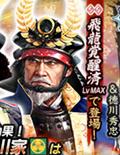 Ieyasu Tokugawa 15 (1MNA)