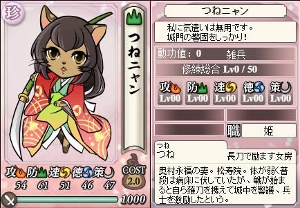 File:Otsune-nobunyagayabou.jpg