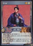 Cao Zhi (DW5 TCG)