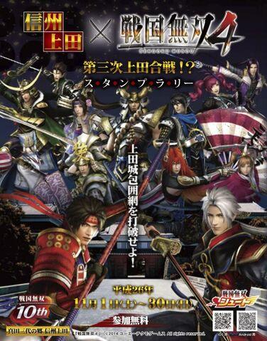 File:Sw4-shinshuueda-flyer.jpg