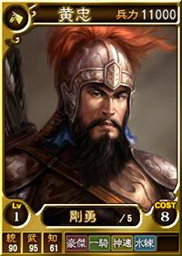 File:Young Huang Zhong (ROTK12TB).jpg