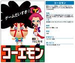 Koemon-tec.momo-mascot
