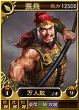 Zhangfei-online-rotk12