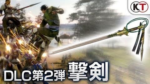 『真・三國無双8』 DLC武器 「撃剣(げきけん)」アクション動画