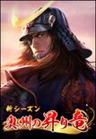 Masamune Date 12 (1MNA)