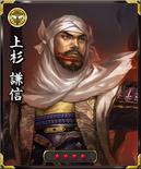 Kenshin Uesugi (CC-NA)