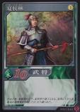 Xiahou Mao (DW5 TCG)