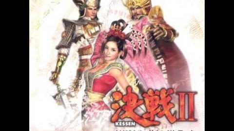 Kessen II OST - 08 Ryuubi Battlefield